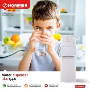 برادة الماء هومر